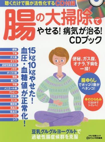 腸の大掃除でやせる! 病気が治る! CDブック (便秘、ガス...