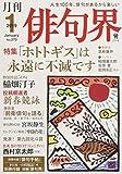 俳句界 2019年 01 月号 [雑誌]
