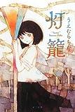 灯籠 (ハヤカワ文庫JA)