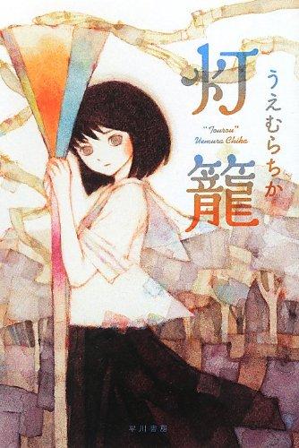 灯籠 (ハヤカワ文庫JA)の詳細を見る