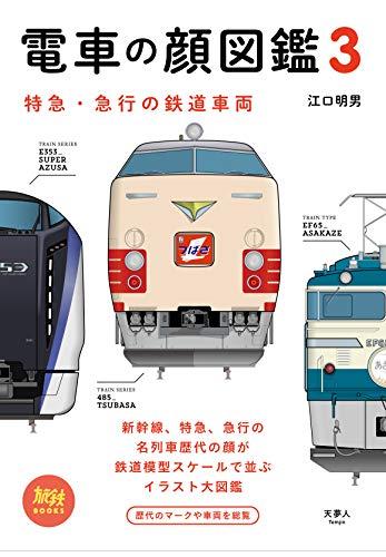 電車の顔図鑑3 特急・急行の鉄道車両 (旅鉄BOOKS)の詳細を見る