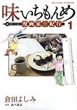 味いちもんめ 食べて・描く! 漫画家食紀行 1 (ビッグコミックス)