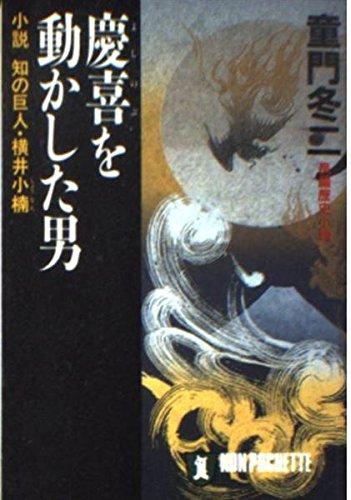 慶喜を動かした男―小説 知の巨人・横井小楠 (ノン・ポシェット)の詳細を見る