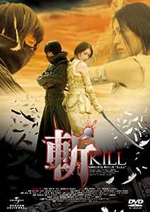 斬~KILL~ スタンダード・エディション [DVD]