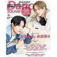 ダンススクエア vol.39 [COVER:松田元太、松倉海斗] (HINODE MOOK 594)