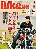 BikeJIN (培倶人) 2015年 02月号