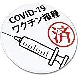 お知らせ缶バッジクリップ付き ワクチン接種済 MEIWA