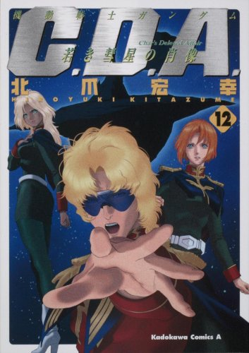機動戦士ガンダム C.D.A. 若き彗星の肖像 (12) (角川コミックス・エース 90-12)の詳細を見る