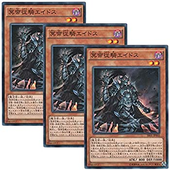 【 3枚セット 】遊戯王 日本語版 SR01-JP002 冥帝従騎エイドス (スーパーレア)