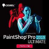 Corel PaintShop Pro 2019 Ultimate アカデミック版 ダウンロード|ダウンロード版