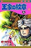 王家の紋章 49 (プリンセス・コミックス)