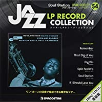 ジャズLPレコードコレクション 54号 (ソウル・ステーション ハンク・モブレー) [分冊百科] (LPレコード付) (ジャズ・LPレコード・コレクション)
