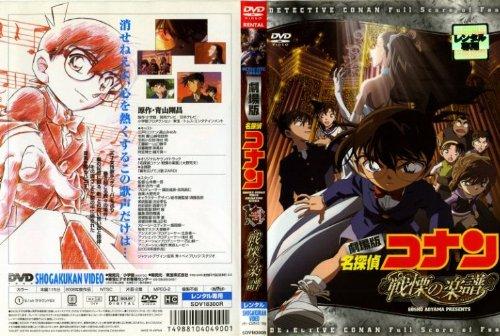 『名探偵コナン・戦慄の楽譜コナン映画 [レンタル落ち] [DVD]』のトップ画像