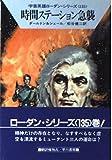 時間ステーション急襲 (ハヤカワ文庫SF―宇宙英雄ローダン・シリーズ 135)