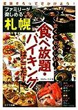 ファミリーが楽しめる札幌安くておいしい!食べ放題・バイキングはここだ!