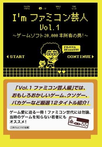I'mファミコン芸人Vol.1~ゲームソフト20,000本所...