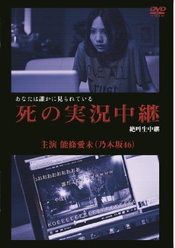 死の実況中継 劇場版 [DVD]
