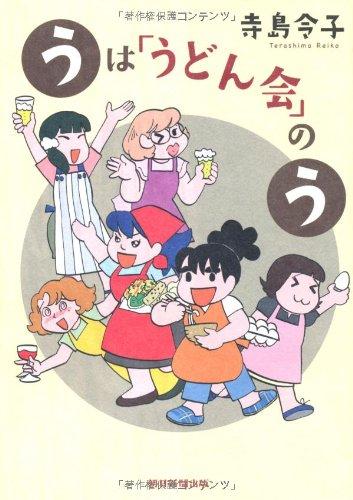 うは「うどん会」のう (アサヒコミックス) (あさひコミックス)の詳細を見る