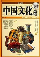中国文化 全知道 経典典蔵 (人文思想・中国語)