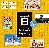 NHKにほんごであそぼCD「百」~たっぷりうたづくし~ / (キッズ) (CD - 2010)