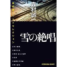 雪の絶唱~森村誠一ベストセレクション~ (光文社文庫)