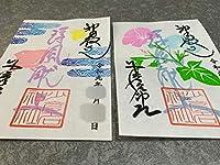 大阪少彦名神社7月期間限定カラフル涼風限定御朱印全2体セット