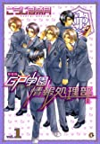 GP学園情報処理部 1 新装版 (花音コミックス Cita Citaシリーズ)