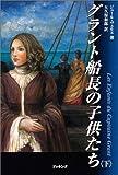 グラント船長の子供たち〈下〉 (fukkan.com)