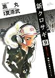 新クロサギ(9) (ビッグコミックス)