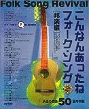 ギターで歌う!Q盤[解体新書] こんなんあったねフォークソング(邦楽編) (Best hit artists guitar song book series)