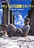旅名人ブックス5 メキシコ古代遺跡とカンクン 第2版