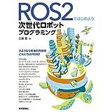 ROS2ではじめよう 次世代ロボットプログラミング
