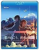 【メーカー特典あり】雲のむこう、約束の場所  Blu-ray ( 『天気の子』特製アンブレラマーカー付) 画像