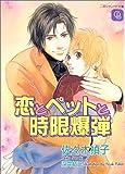 恋とペットと時限爆弾 / 佐々木 禎子 のシリーズ情報を見る