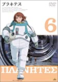 プラネテス 6 [DVD]