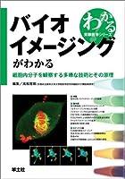 バイオイメージングがわかる―細胞内分子を観察する多様な技術とその原理 (わかる実験医学シリーズ―基本&トピックス)