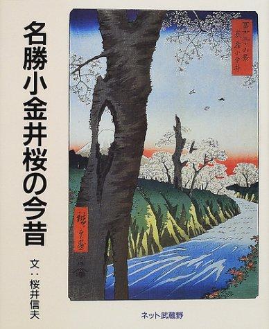名勝小金井桜の今昔 10~100歳に贈る感動と発見の「えっ! 本」シリーズ
