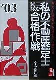 私の不動産鑑定士二次試験合格作戦〈2003年版〉 (Yell books)