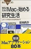 理系のためのMacで始める研究生活―レポート作成から学会発表まで (ブルーバックス)