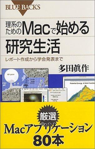 理系のためのMacで始める研究生活―レポート作成から学会発表まで (ブルーバックス)の詳細を見る