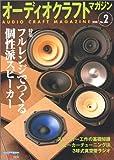 オーディオクラフト・マガジン no.2 (SEIBUNDO Mook)