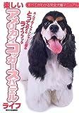 楽しいアメリカン・コッカー・スパニエルライフ (すべてがわかる完全犬種マニュアル) 画像