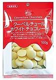 私の台所 クーベルチュール ホワイトチョコレート 100g