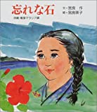 忘れな石—沖縄・戦争マラリア碑 (子ども平和図書館)