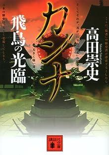 カンナ 飛鳥の光臨 (講談社文庫)