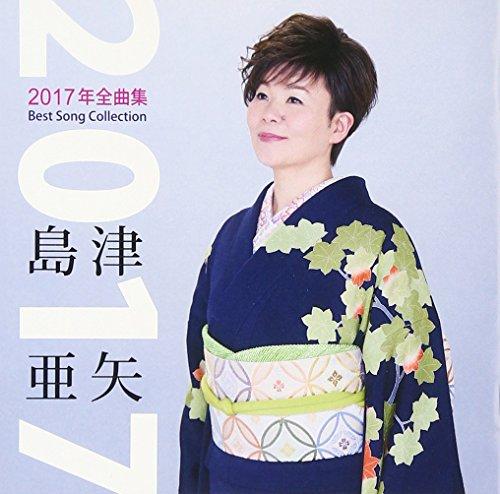 島津亜矢 2017年全曲集