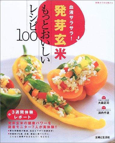 血液サラサラ!発芽玄米もっとおいしいレシピ100 (別冊すてきな奥さん)の詳細を見る