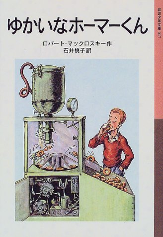 ゆかいなホーマーくん (岩波少年文庫 (017))の詳細を見る