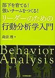 リーダーのための行動分析学入門