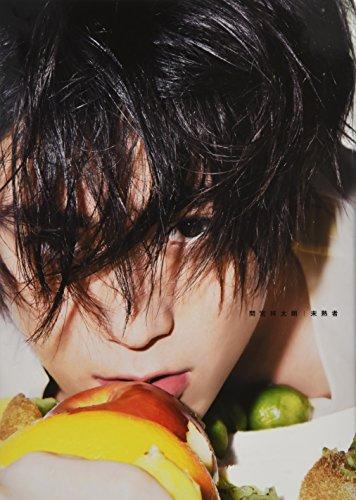 間宮祥太朗 1st PHOTO BOOK 『 未熟者 』